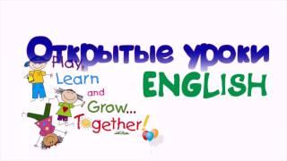 Открытые уроки.Английский.