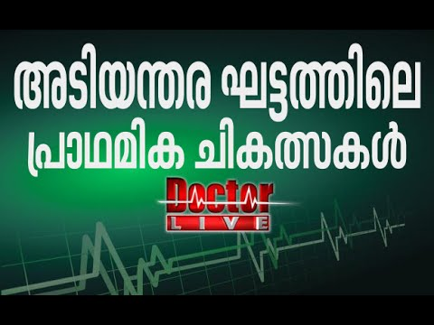 First aid in emergency situation  Doctor Live 15 Jan 2016