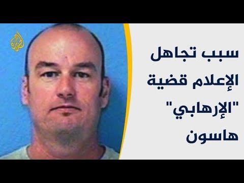 لماذا يتجاهل الإعلام الأميركي قضية -الإرهابي- هاسون؟  - نشر قبل 4 ساعة