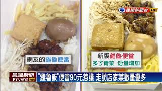 「雞魯飯」便當90元 網友批:天龍國物價太扯-民視新聞