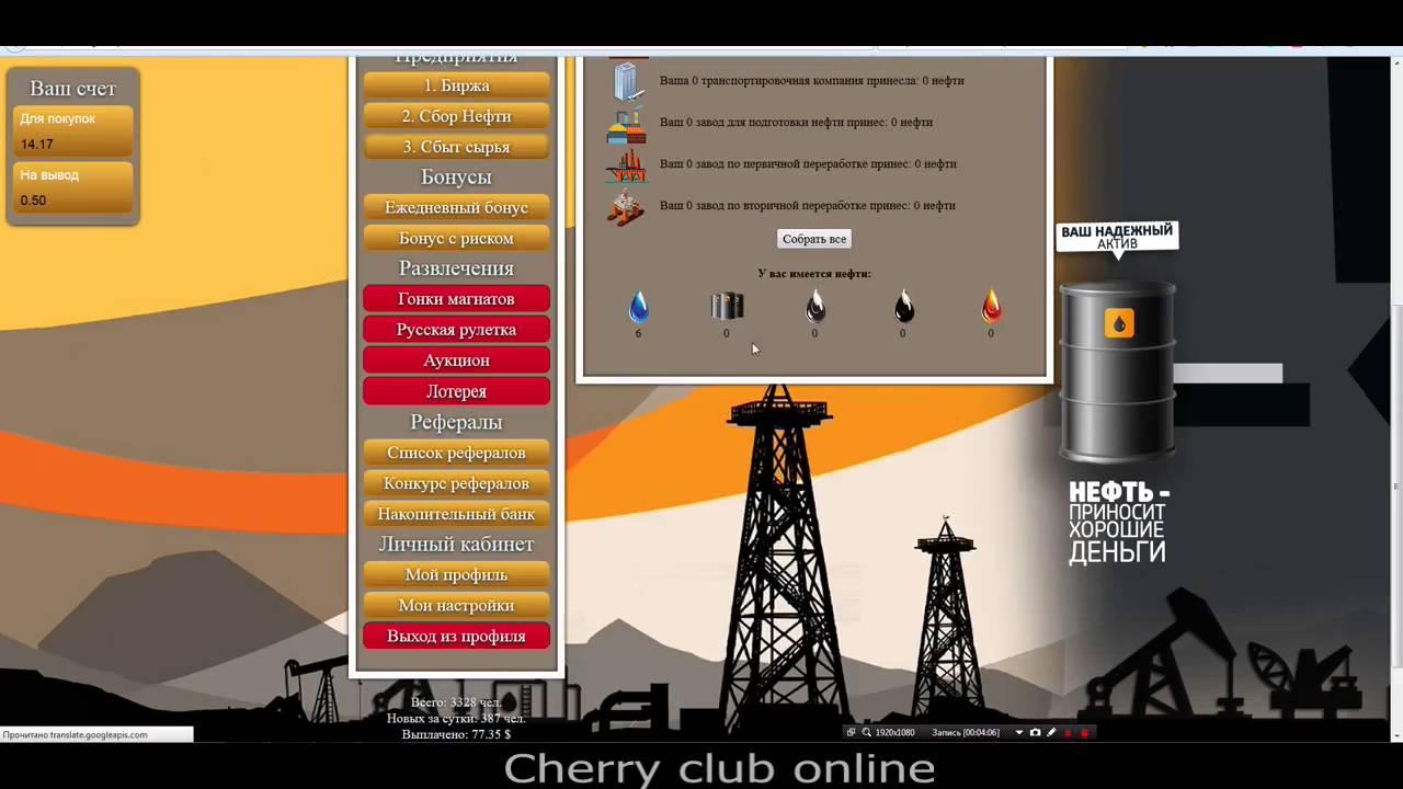 экономические игры по нефти