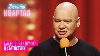 Виталя, на канале с умным видом, рассказывал статистику Ковида | Шоу Вечерний Квартал 2020