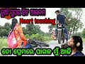 To premare pagala mu aji New heart touching love story album song of human sagar odia album Mp3
