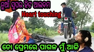To premare pagala mu aji New heart touching love story album song of human sagar odia album