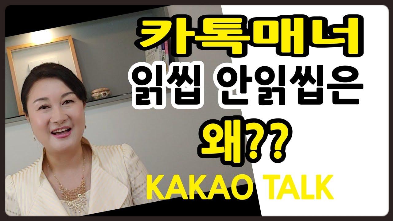 카톡매너 읽씹 안읽씹이 제일 기분나쁜 이유(feat. 장민호 일씹안읽씹, Prod.영탁), 카카오톡매너, SNS예절,