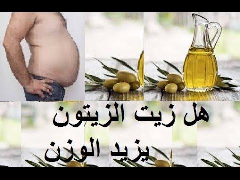 تحذير هام هل زيت الزيتون يزيد الوزن Youtube