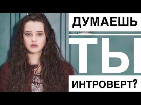 ТЫ НЕ ИНТРОВЕРТ. 8 ПРИЧИН