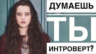 Download ТЫ НЕ ИНТРОВЕРТ. 8 ПРИЧИН Mp3 and Videos