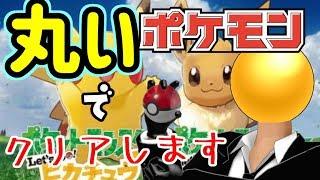 【Let's Go!イーブイ】丸いポケモン縛り#04【ピカブイ】