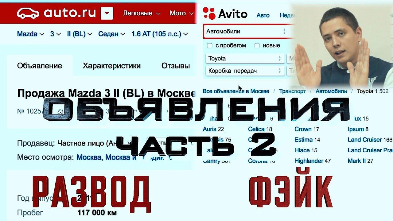 И Подделка. Развод и Авито Авто-подборка Объявлений | ru автомобили