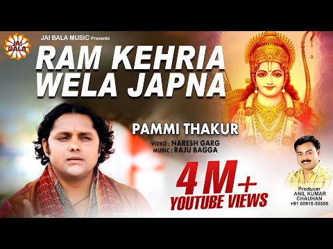 Latest Bhajans | New Songs - Ram Kehria Wela Japna | Pammi Thakur | Jai Bala Music