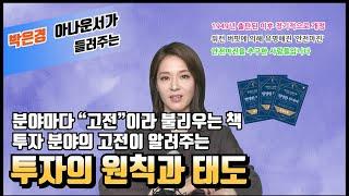 박은경 아나운서가 들려주는 투자 분야의 고전, 투자의 원칙과 태도!
