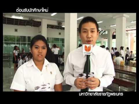 มหาวิทยาลัยราชภัฏพระนคร U channel ต้อนรับนักศึกษาใหม่