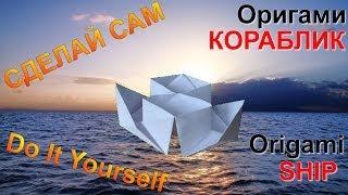 Оригами. Как сделать из бумаги ОРИГАМИ КОРАБЛИК(Оригами. Как сделать из бумаги ОРИГАМИ КОРАБЛИК В этом видео мы предлагаем попробовать сделать кораблик-ор..., 2013-12-14T19:07:55.000Z)