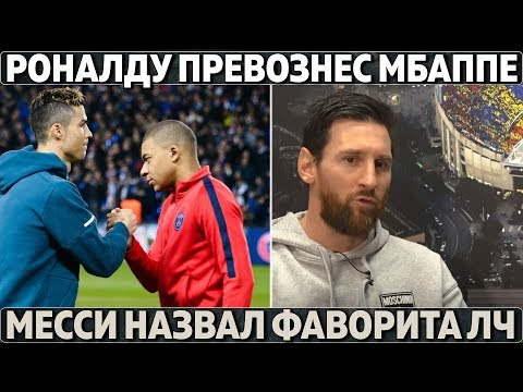 Роналду: Мбаппе это будущее ● Месси назвал фаворитов ЛЧ ● Барселона купила форварда
