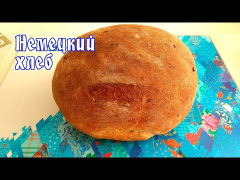 Немецкий хлеб. Комбинированный способ выпечки. Рецепт от ARGoStav Kitchen