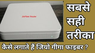 how to install Jio giga fiber and it's optical terminal box OTB full fiber joints and all connection