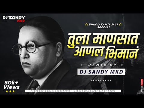 Tula Mansat Anl Bhiman (DJ Sandy Remix)