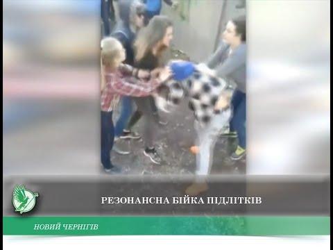Телеканал Новий Чернігів: Резонансна бійка підлітків | Телеканал Новий Чернігів