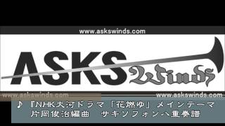http://askswinds.com/shop/products/detail.php?product_id=971 『ASKS...