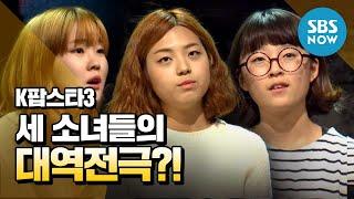 SBS [K팝스타3] - 예상을 뒤엎는 세 소녀의 Single Ladies(이다솔,이정진,홍지수)