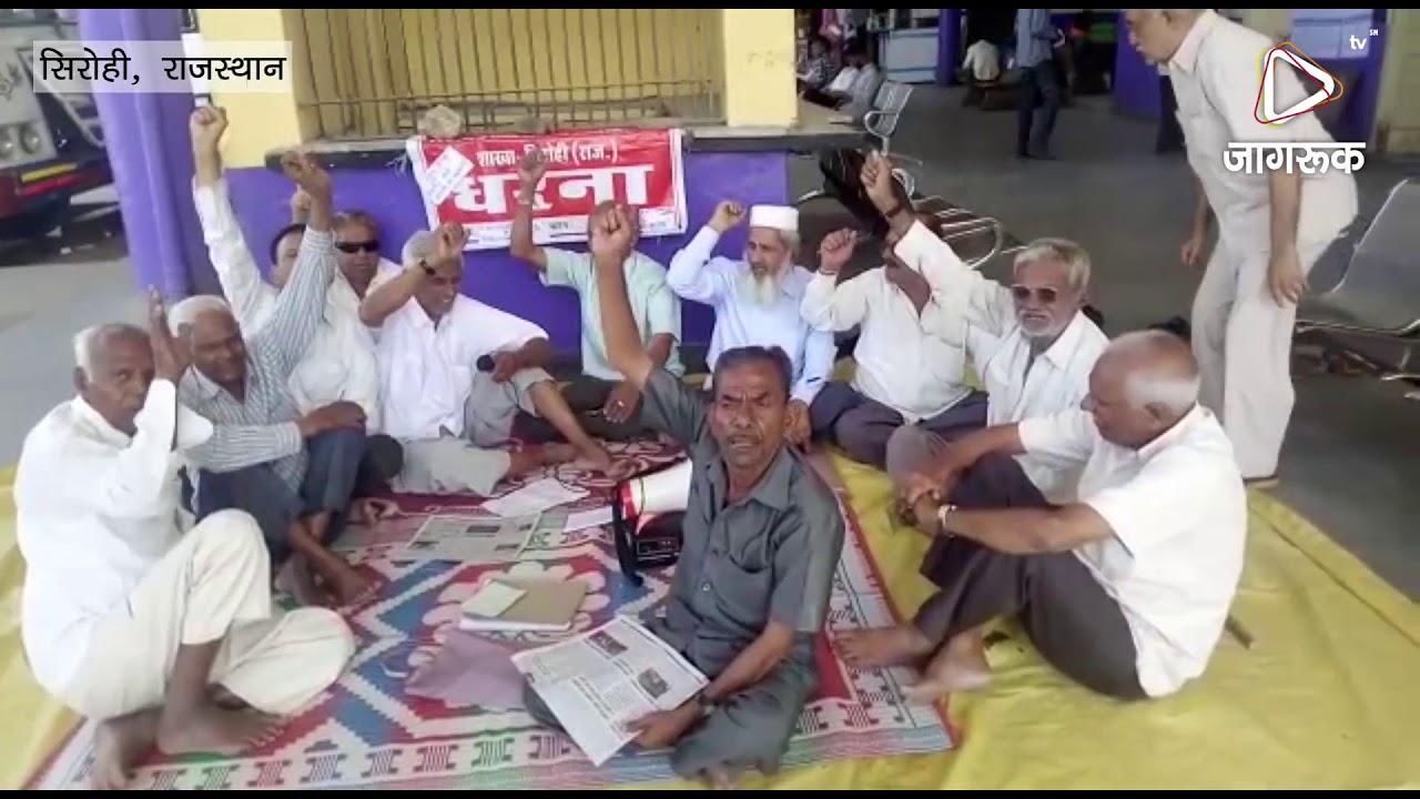 सिरोही : रोडवेजकर्मियों ने किया विरोध-प्रदर्शन