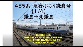 485系 急行ぶらり鎌倉号 鎌倉→北鎌倉(1/5)SERIES 485 BURARI KAMAKURA Express from Kamakura to Kamakura