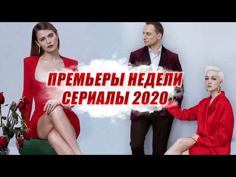 ПРЕМЬЕРЫ СЕРИАЛОВ 2020 | Содержанки 2, Горячая точка, Токсичная любовь