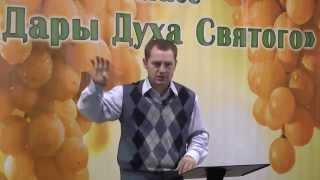 Дары Духа Святого (5 урок)