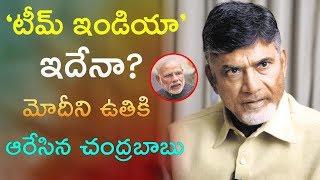 'టీమ్ ఇండియా' ఇదేనా? మోదీని ఉతికి ఆరేసిన చంద్రబాబు | Cm ChandraBabu Naidu | Modi | Telugu Insider