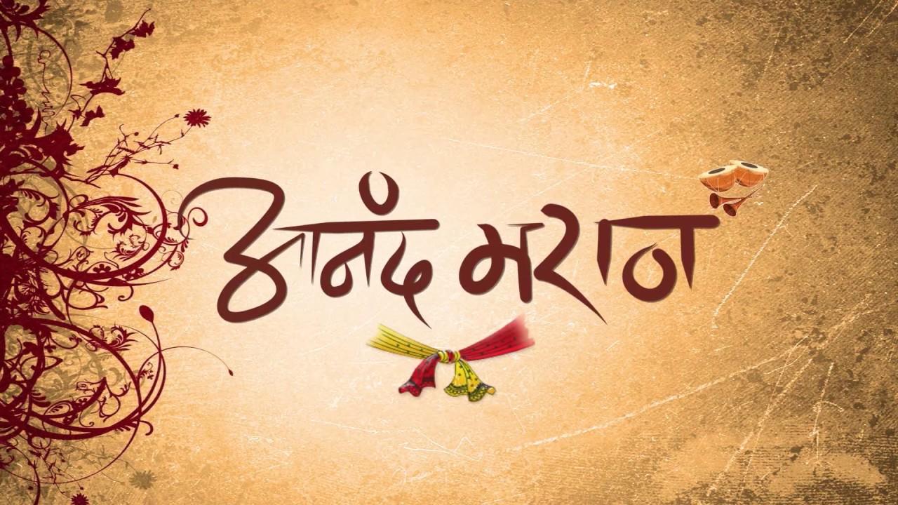 Marriage bureau advertisement | Maratha | Vadhu var | Pune