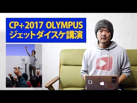 【CP+講演】私がオリンパス「OM-D E-M1 Mark II」を使う理由・動画編 CP+2017 OLYMPUSブースでの講演より