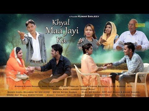 Khyal Maa Jayi Ka | Sanjeev | Ashu Saini | Amit Bhana | Latest Haryanvi Song 2018