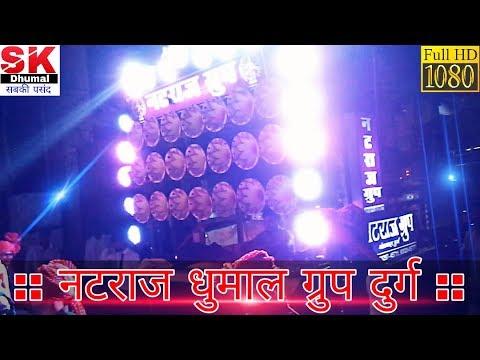 Rongobati CG Hit Song By नटराज धुमाल ग्रुप दुर्ग In Durga Visarjan 2017