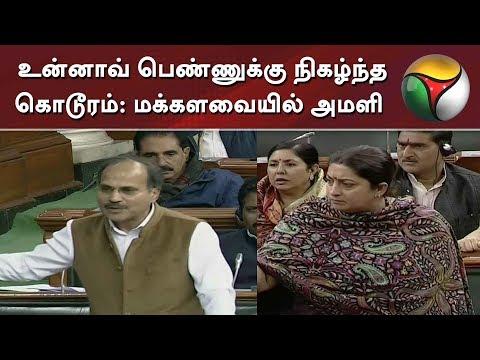 உன்னாவ் பெண்ணுக்கு நிகழ்ந்த கொடூரம்: மக்களவையில் அமளி | Unnao Case | Parliament of India