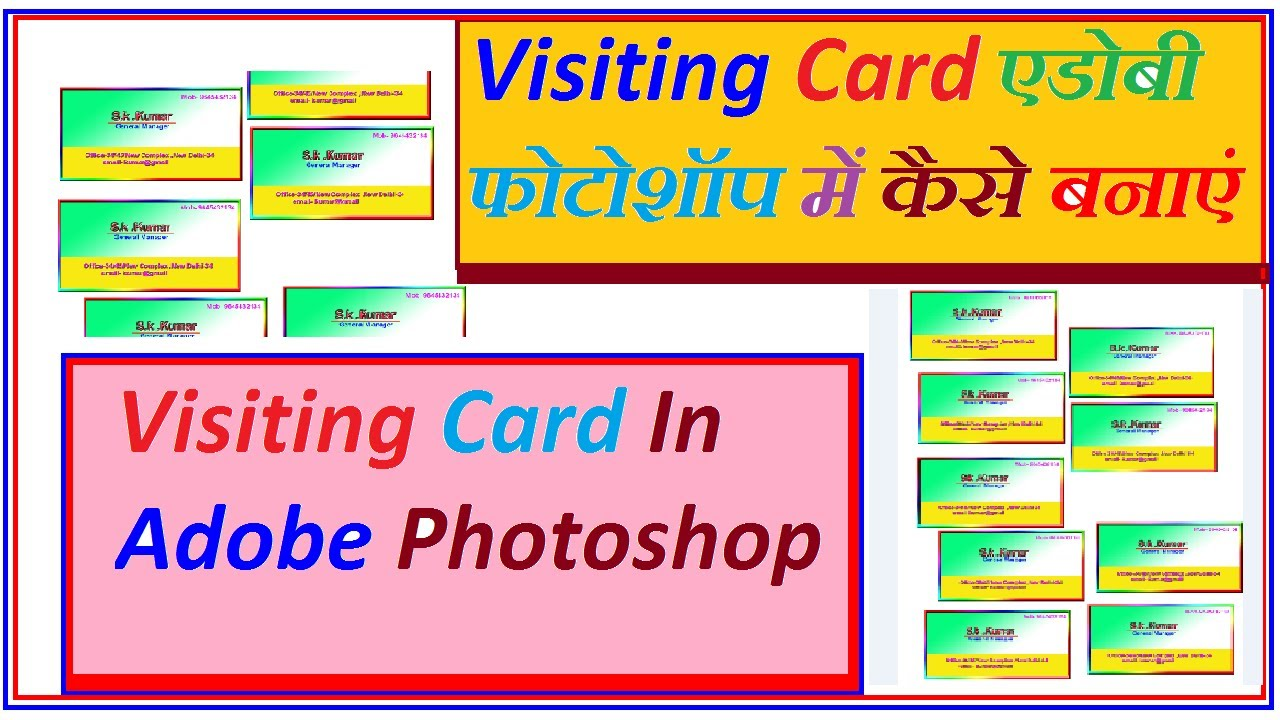 VISITING CARD IN ADOBE PHOTOSHOP 7.0
