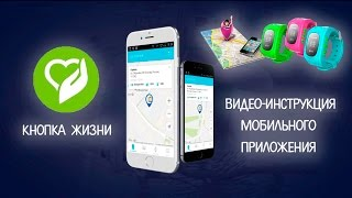 Відео-інструкція мобільного додатка - Кнопка 911