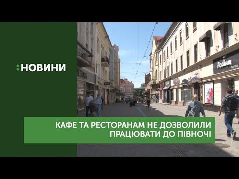 Кафе та ресторанам Ужгорода не дозволили працювати до півночі