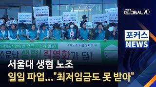 """[Global A] 서울대 생협 노조, 일일 파업…""""최…"""