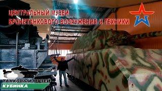 видео Военно-исторический музей бронетанкового вооружения и техники в Кубинке