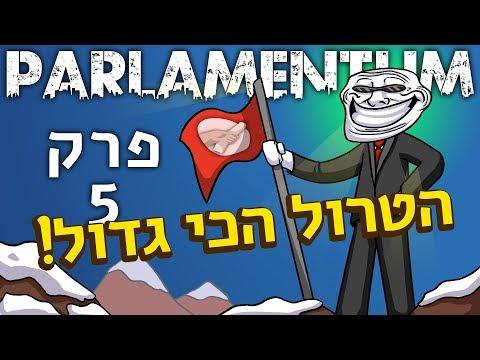 הפרלמנטום 5 ◀ הפראנק הכי גדול שלי!