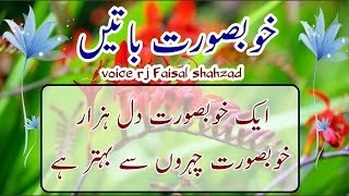 Motivational Urdu Quotes About Life and Success Motivational quote Motivational video Faisal Shahzad
