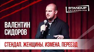 StandUp тур Ты кто такой Выпуск 1 Валентин Сидоров февраль 2020