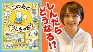 イラストレーター五島夕夏が絵本を紹介します。 後編はこちら→https://y...