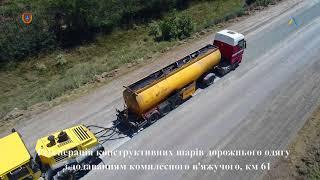 Yo'l joriy o'rtacha ta'mirlash -15 Odessa-Reni ( Yevropadagi uchun), 53+973-km km 83+000 M