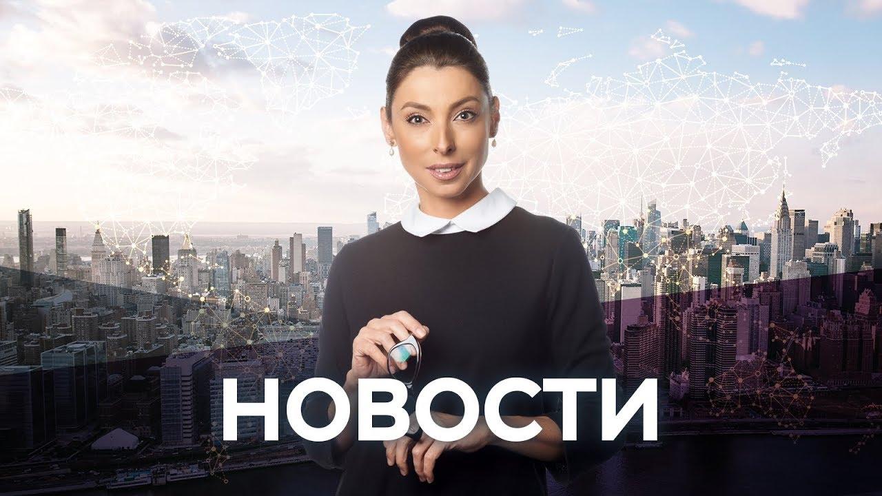 Новости с Лизой Каймин / 13.11.2019