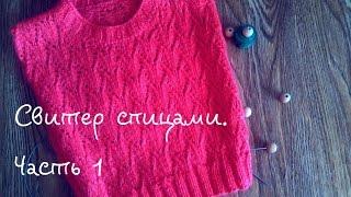 Вязание спицами. Детский свитер спицами. Часть 1