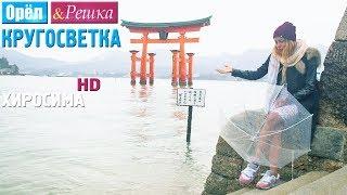 Орёл и Решка. Кругосветка - Хиросима. Япония (1080p HD)