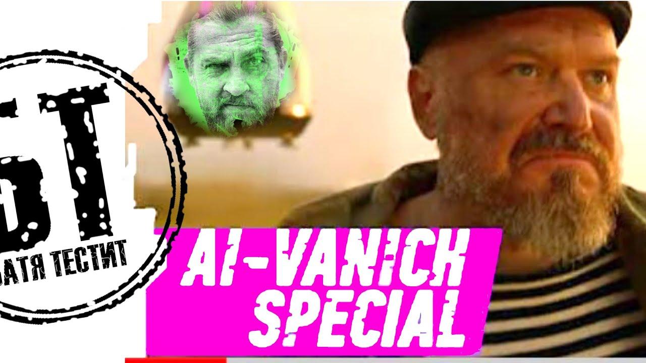 Реакция Бати на BIRCHPUNK SPECIAL - AI-VANICH IN THE RUSSIAN CYBERFARM // АИ-ВАНЫЧ В КИБЕРДЕРЕВНЕ❗