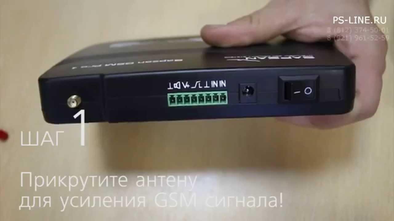 GSM сигнализация Sapsan GSM Pro 4 - беспроводная охранная сигнализация
